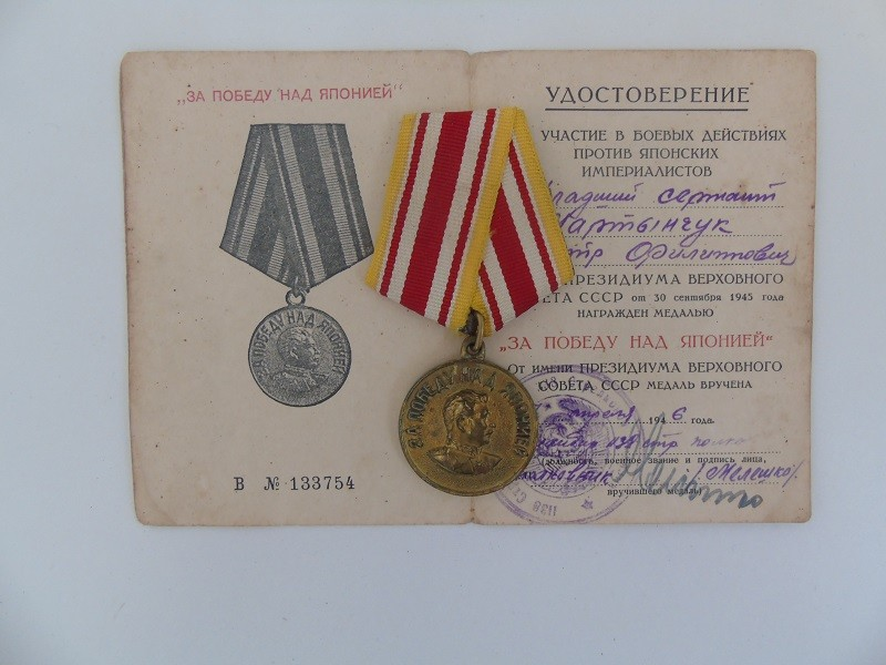 Russian Japan Victory Medal