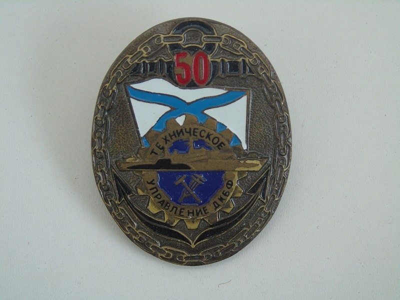 Russian Navy Anniversary Badge