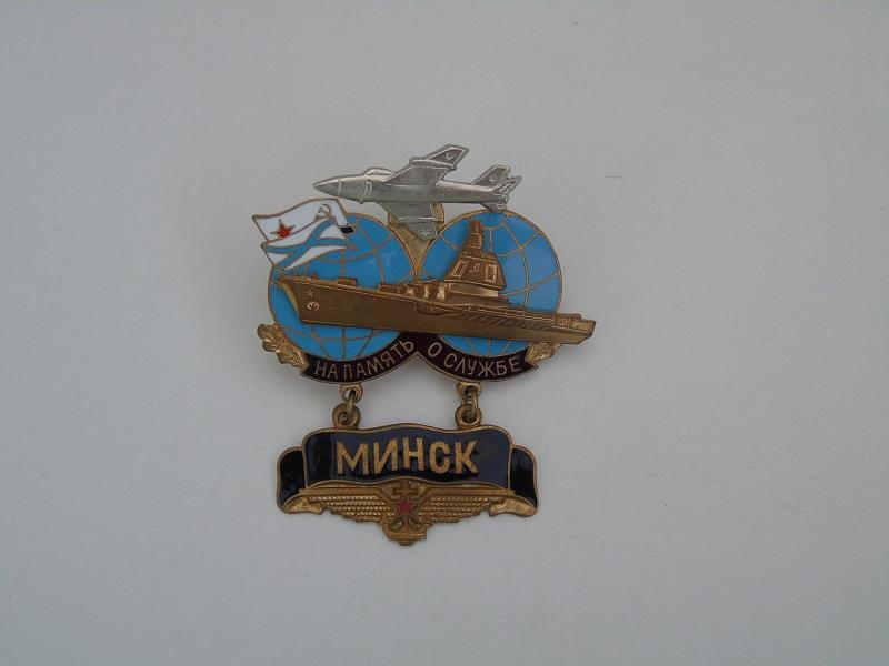 Russian Minsk Naval Badge