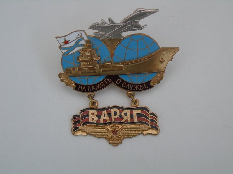Russian Varyag Naval Badge